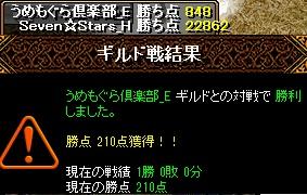 RedStone 15.05.17[03]結果せった.jpg