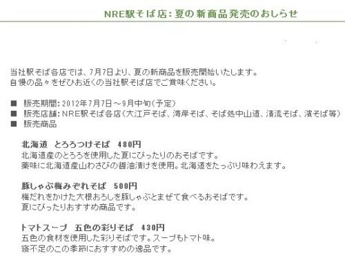 NRE駅そば店:夏の新商品22012.jpg