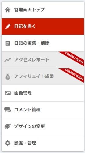 楽天ブログ変更3.jpg