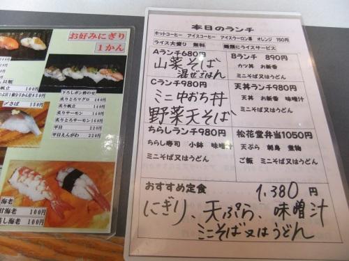鹿浜5丁目・大谷のランチメニュー20130508.JPG