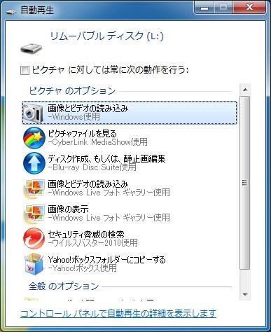 自動再生しない時の対処法 - Windows7 | でじまみ - 楽天ブログ