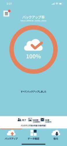 かんたんバックアップ_01.jpg