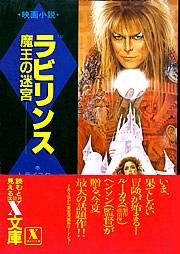 labyrinth_bunko.jpg
