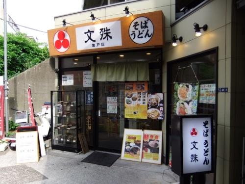 文殊亀戸店20120529.JPG