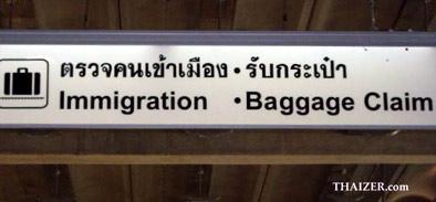 BangkokAirportImmigrationTh.jpg