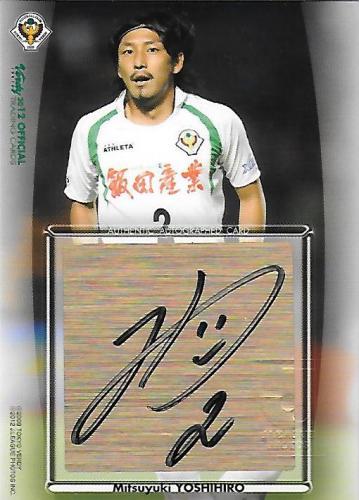 2012Verdy_Official_SG03_Yoshihiro_Mitsuyuki_Auto_japanese.jpg
