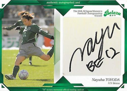 2004Verdy&Beleza_SB5_Toyoda_Nayuha_Auto.jpg