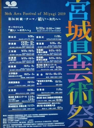 宮城県芸術祭
