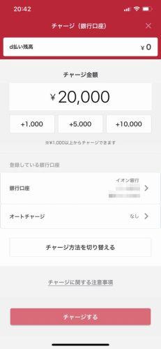 d払いチャージ_01.jpg