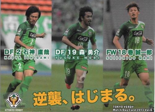 2013Verdy_Match_Day_Card_Vol.6_Ishigami&Mori&Maki.jpg