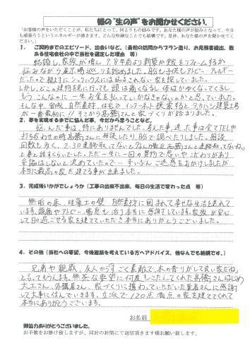 2014.9高橋様感想.jpg