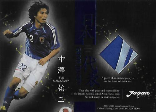 2007-2008JapanNationalTeamSE_JC2_Nakazawa_Yuji_Jersey_Blue_two.jpg