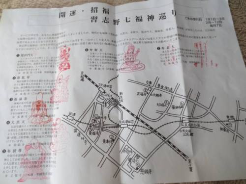 h25.1.4shichifuku015.JPG