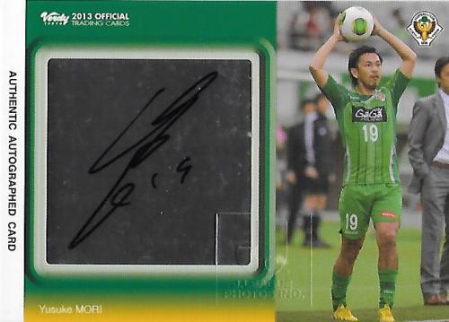 2013Verdy_Official_SG15_Mori_Yusuke_Auto.jpg