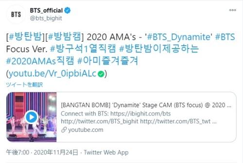 BTS AMA direct cam tweet.jpg