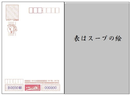 はがき.jpg
