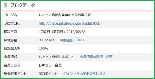 02ブログデータ2016.12.25.jpg