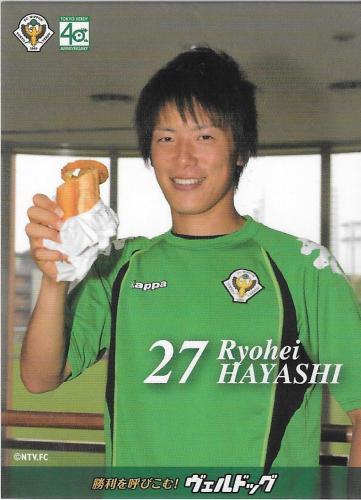 2009Verdog_Hayashi_Ryohei.jpg