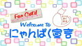 にゃんぱく宣言ブログバナー.JPG