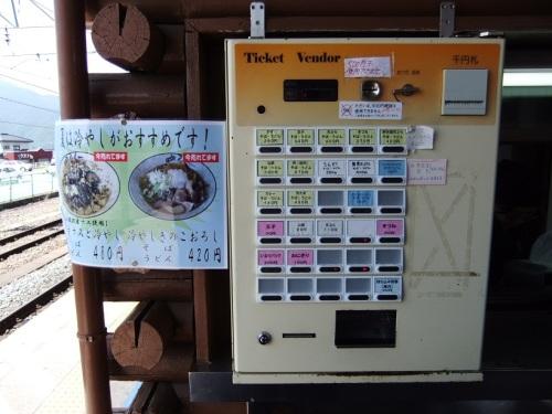 丸政@小淵沢駅ホームの券売機20120909.JPG
