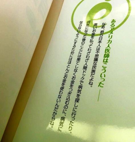 予防意識.JPG