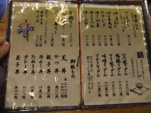 椿2丁目・やぶ忠のお品書き220130411.JPG