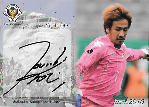 2010Verdy_Official_SG1_Doi_Yoichi_Auto.jpg