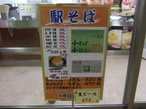 加賀白山そば金沢駅ホーム中2階店舗@JR金沢駅のお品書き1