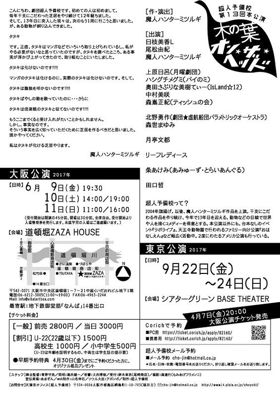 cyoyobi13_b
