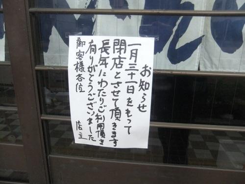 びっくりそば@小村井の閉店のお知らせ