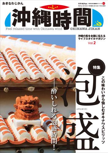 沖縄時間表紙.jpg