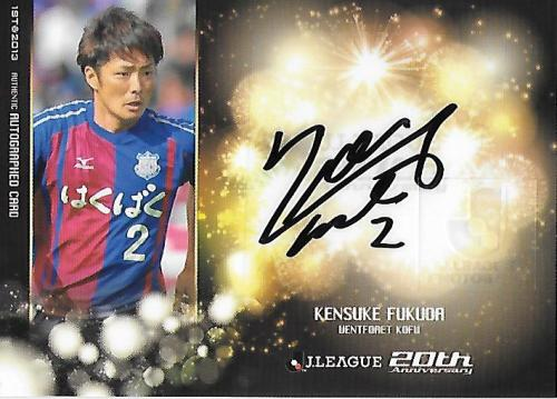 2013J.cards1st_SG048_Fukuda_Kensuke_Auto.jpg