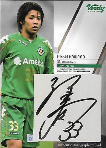 2008TE_Verdy_SG12_Kawano_Hiroki_Auto.jpg