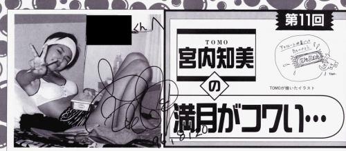 1996 08 宮内知美さん サイン 2.jpg