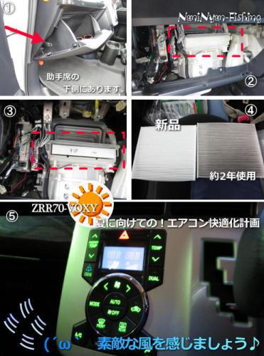 エアコンフィルターの交換.jpg