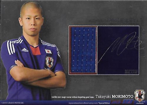 2009-2010JapanNationalTeamSE_PJ11_Morimoto_PrintAutoJersey.jpg