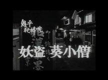 初代鬼平を見る 第12話「妖盗葵...