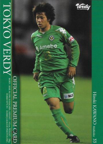 2008Verdy_Official_Premium_Card_VN-PC10_Kawano_Hiroki.jpg