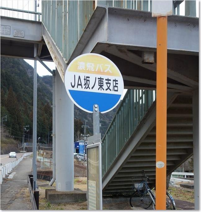 62JA阪ノ東支店