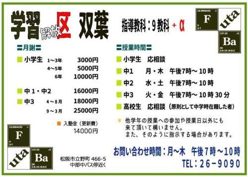 松阪市の学習塾双葉.jpg