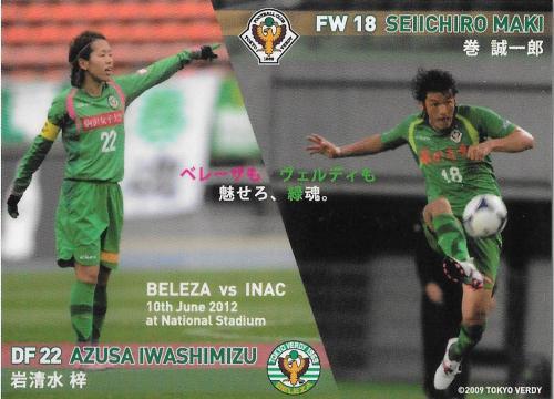 2012Verdy_Match_Day_Card_Vol.SP_Iwashimizu&Maki.jpg