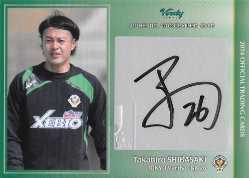 2014Verdy_Official_SG25_Shibasaki_Takahiro_Auto.jpg