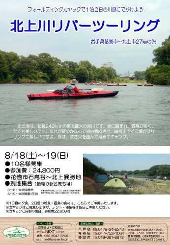 180818-19北上川リバーツーリング-2.jpg