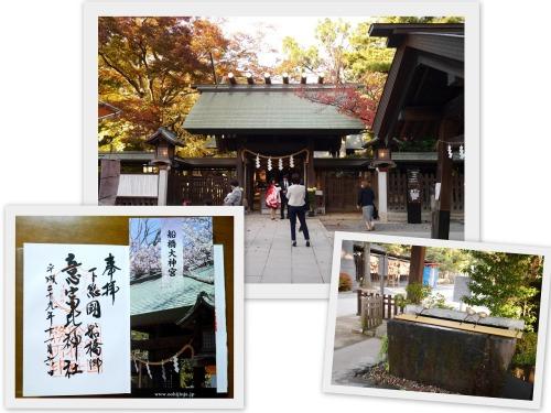 s-2017-11-06船橋大神宮1.jpg