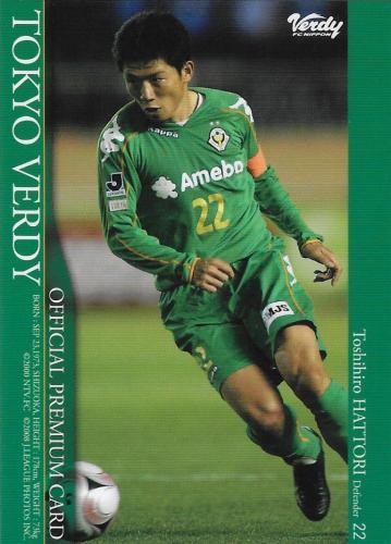 2008Verdy_Official_Premium_Card_VN-PC8_Hattori_Toshihiro.jpg