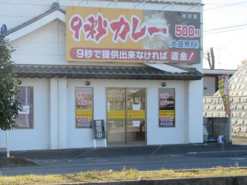 20171206_9秒カレー 所沢店_外観.JPG