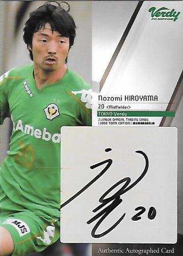 2008TE_Verdy_SG16_Hiroyama_Nozomi_Auto.jpg