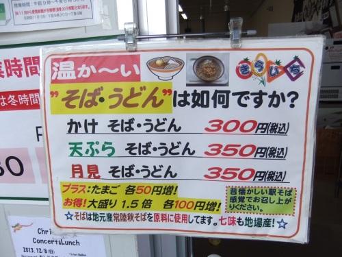 きらいち結城店そばコーナー@結城のPOP