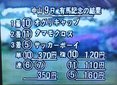昭和最後の有馬記念d.jpg