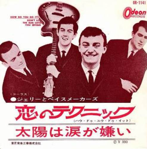 How Do You Replace Bathroom Wall Tile: 棚から掴んだ本日の1枚!! GERRY & THE PACEMAKERSの「HOW DO YOU DO IT